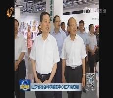 山东省社会科学数据中心在济南启用