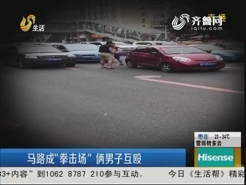 """烟台:马路成""""拳击场"""" 俩男子互殴"""