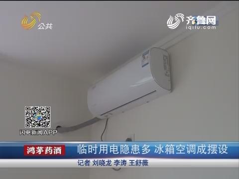 济南:临时用电隐患多 冰箱空调成摆设