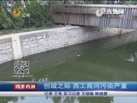 济南:创城之际 西工商河污染严重