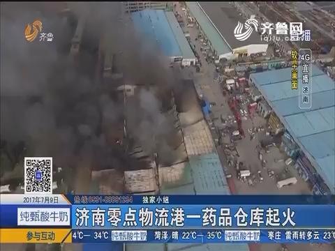 4G直播:济南零点物流港一药品仓库起火