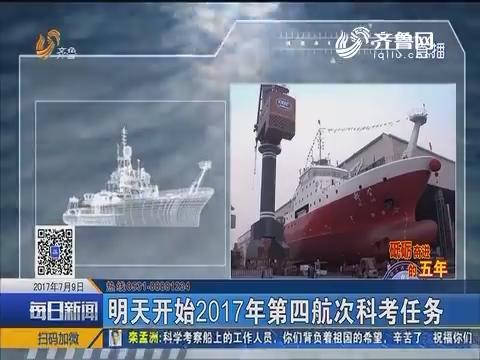 """【砥砺奋进的五年】青岛:揭秘""""科学号""""科考船"""