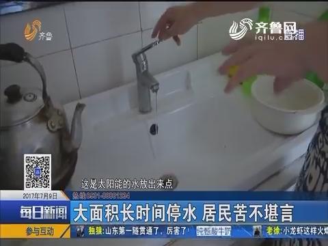 供水管道破裂 聊城六个乡镇15万居民受影响