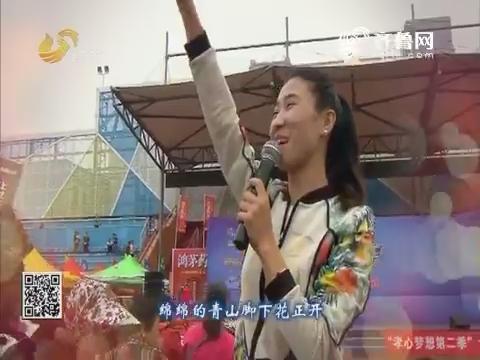 综艺大篷车:王媛媛演唱歌曲《最炫民族风》