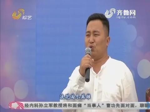 综艺大篷车:孙科演唱歌曲《滚滚长江东逝水》