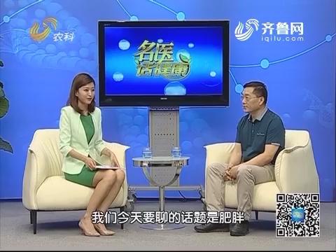 20170709《名医话健康》:中医教您正确减肥