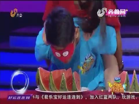 好运连连到:我是大胃王 选手戴上眼罩PK吃西瓜