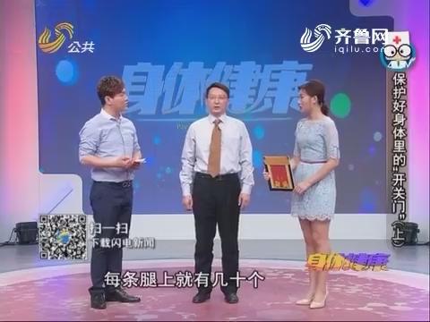 """20170709《身体健康》:保护好身体里的""""开关门""""(上)"""