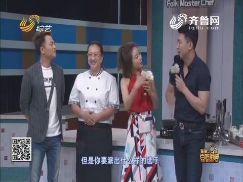 百姓厨神:武文队福山焖子vs敏健队干煸羊肉