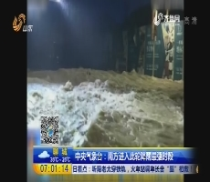 中央气象台:南方进入此轮降雨最强时段