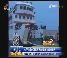 【热点快搜】方便!烟台蓬长客运航线首次增加夜航