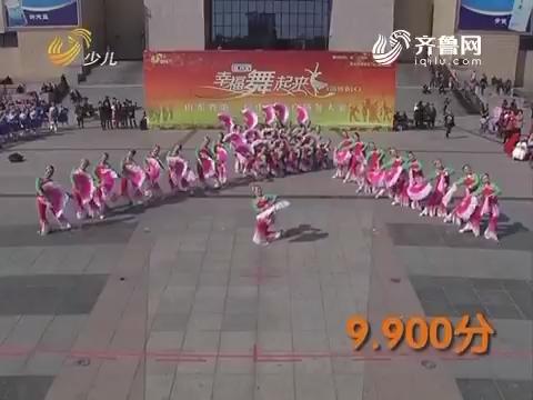 20170710《幸福舞起来》:山东省第二届中老年广场舞大赛——淄博站晋级赛