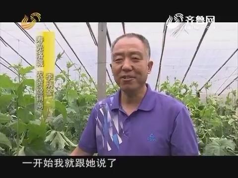 """20170710《品牌农资龙虎榜》:寿光——李炳金的""""镇店之宝"""""""