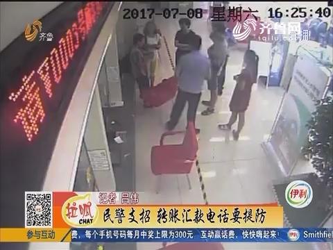 济南:心急如焚 对方声称大嫂贩毒洗钱