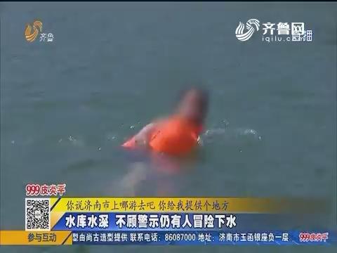 济南:水库水深 不顾警示仍有人冒险下水