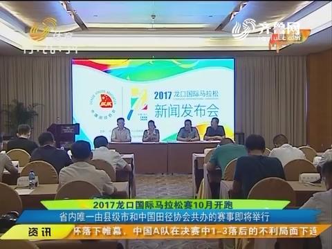 【闪电速递】2017龙口国际马拉松10月开跑 山东省内唯一由县级市和中国田径协会共办的赛事即将举行