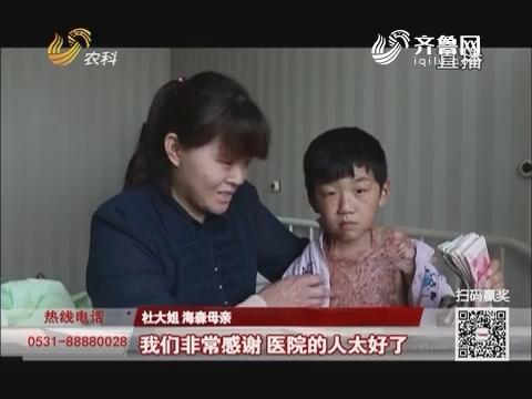【三方帮您办】菏泽:8岁烧伤男孩手术顺利