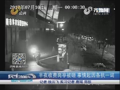 济南:半夜收费岗亭被砸 事情起因各执一词