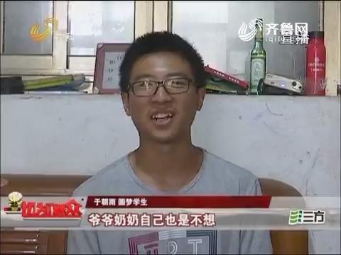 【圆梦行动】19岁夏津爱笑男孩:以后我想靠自己