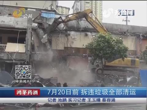 济南:7月20日前 拆违垃圾全部清运