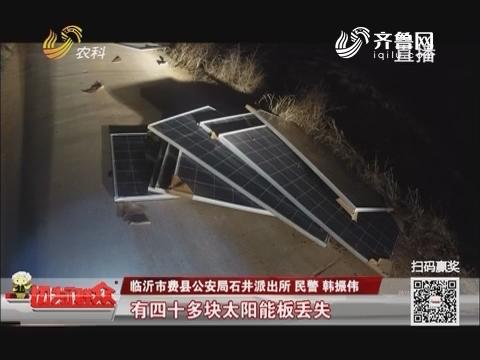 费县:为了买辆小汽车 瞄准山上发电板