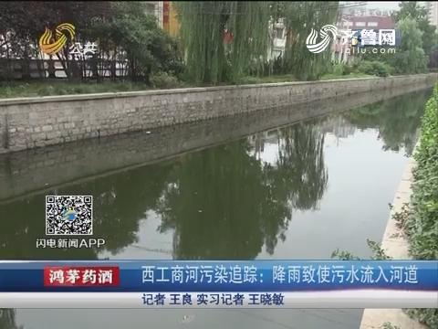 济南:西工商河污染追踪 降雨致使污水流入河道