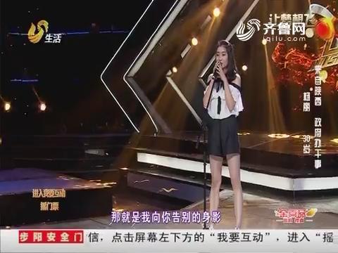 """让梦想飞:陕西小妹带特产 评委竟然""""很受伤"""""""