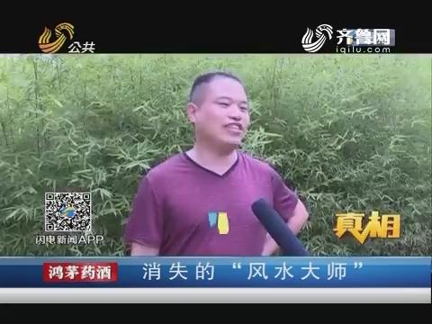"""【真相】临沂:消失的""""风水大师"""""""