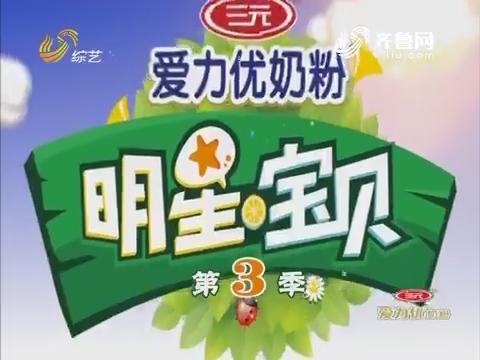 20170710《明星宝贝》:明星宝贝走进莱芜长胜村