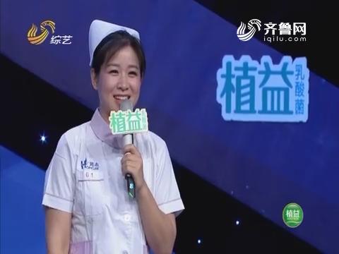 我是大明星:甜美护士讲述工作趣事 对待病人因病选歌