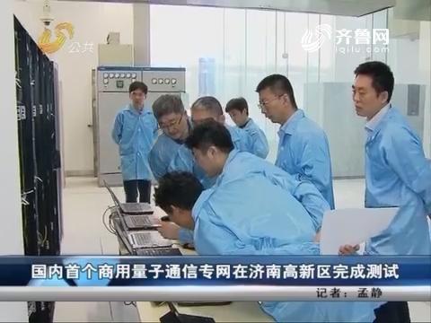 国内首个商用量子通信专网在济南高新区完成测试
