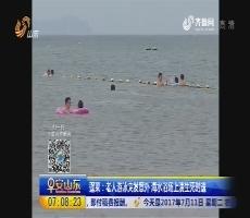 蓬莱:老人游泳突发意外 海水浴场上演生死时速