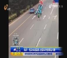 临沂:机动车道晨练 出租车冲进暴走人群