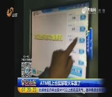 【闪电连线】ATM机上也能购取火车票了