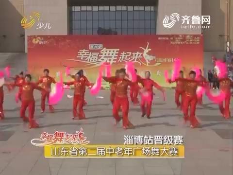 20170711《幸福舞起来》:山东省第二届中老年广场舞大赛——淄博站晋级赛