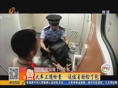 淄博:火车上遇检查 这位自称捡了包