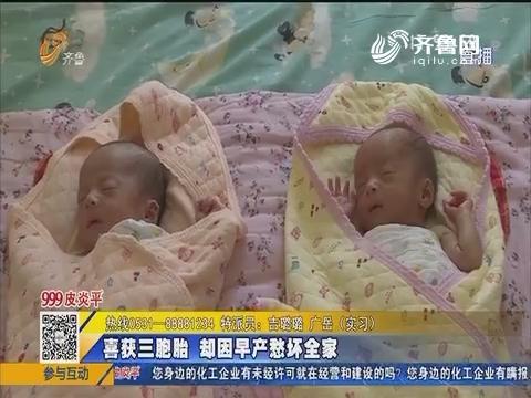 滨州:喜获三胞胎 却因早产愁坏全家