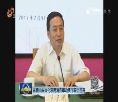 首届山东文化惠民消费季动员部署会召开