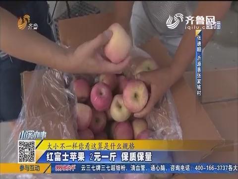 沂源:女儿考上大学 九千斤苹果急需销售