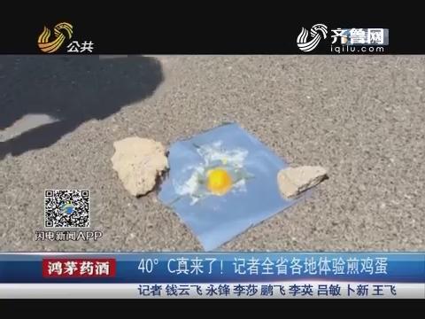 40°C真来了!记者全省各地体验煎鸡蛋