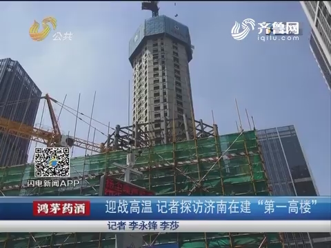"""迎战高温 记者探访济南在建""""第一高楼"""""""