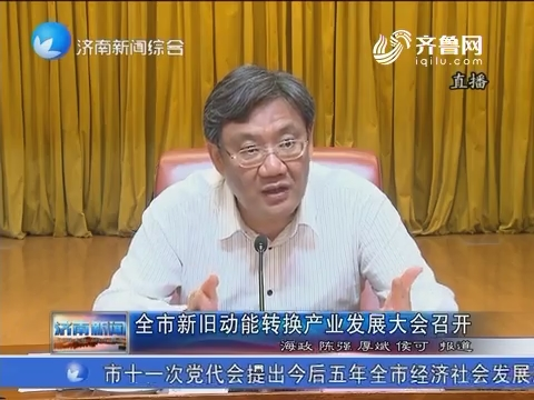 济南市新旧动能转换产业发展大会召开