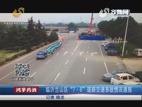 """临沂兰山区""""7·8""""道路交通事故情况通"""