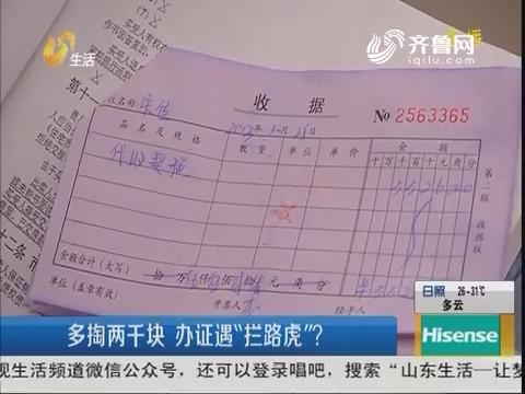 """潍坊:多掏两千块 办证遇""""拦路虎""""?"""