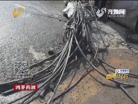 【直通12345】济南:光缆被割断 3万多户居民断了网