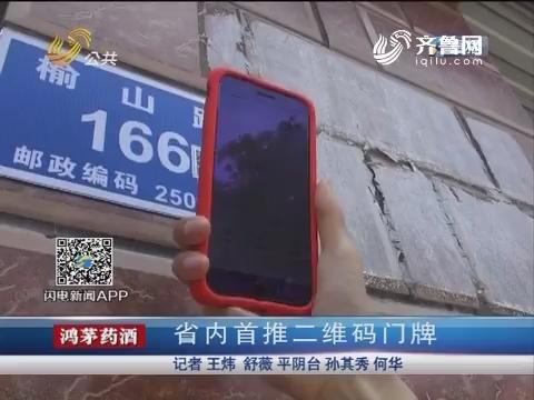 平阴:省内首推二维码门牌