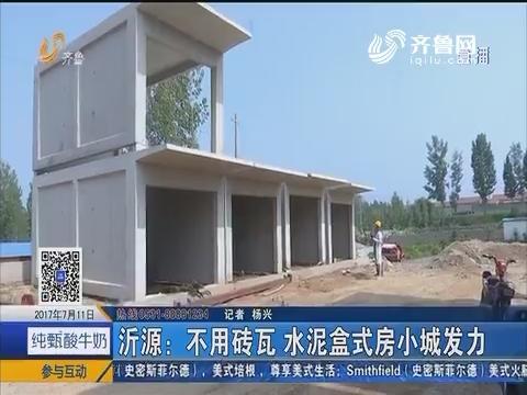 沂源:不用砖瓦 水泥盒式房小城发力