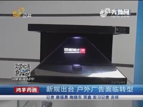 济南:新规出台 户外广告面临转型