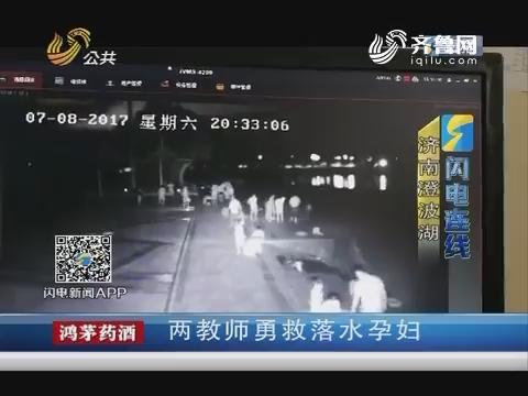 【闪电连线】济南:两教师勇救落水孕妇