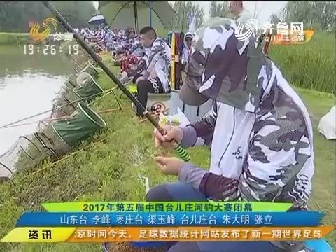 闪电速递:2017年第五届中国台儿庄河钓大赛闭幕